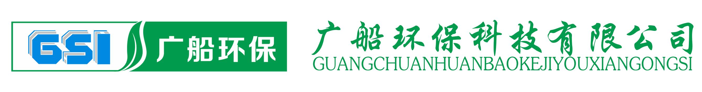 广船环保科技有限公司